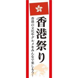 のぼり アジア 香港祭り のぼり旗|sendenjapan