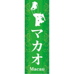 のぼり アジア マカオ のぼり旗|sendenjapan