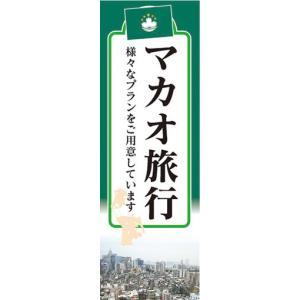 のぼり 旅行 アジア マカオ旅行 様々なプランをご用意しています のぼり旗|sendenjapan
