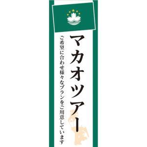 のぼり 旅行 アジア マカオツアー 様々なプランをご用意しています のぼり旗|sendenjapan