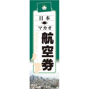 のぼり 旅行 アジア 日本 マカオ 航空券 のぼり旗|sendenjapan