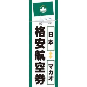 のぼり 旅行 アジア 日本 マカオ 格安航空券 のぼり旗|sendenjapan