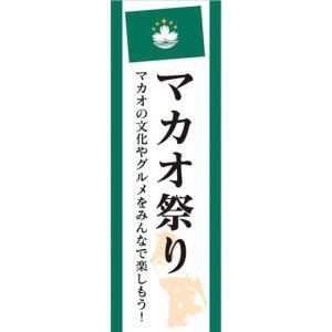 のぼり アジア マカオ マカオ祭り のぼり旗|sendenjapan
