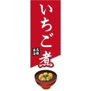 のぼり 汁物 吸物 いちご煮 当店自慢 のぼり旗|sendenjapan