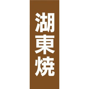 のぼり 揚げ物 千屋牛メンチカツ のぼり旗|sendenjapan