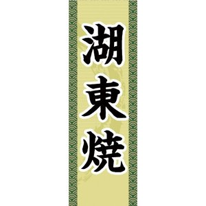 のぼり 揚げ物 千屋牛メンチカツ 当店自慢の美味しいメンチカツ のぼり旗 sendenjapan