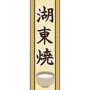 のぼり 揚げ物 千屋牛メンチカツ 美味しいメンチカツ のぼり旗|sendenjapan