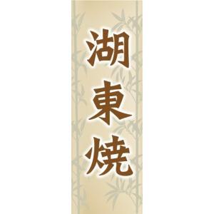 のぼり 揚げ物 千屋牛メンチカツ 当店自慢の美味しいメンチカツ のぼり旗|sendenjapan