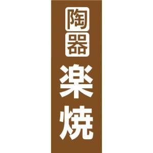 のぼり 揚げ物 阿波牛メンチカツ のぼり旗|sendenjapan