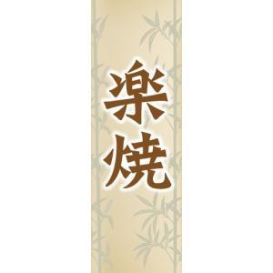 のぼり 揚げ物 阿波牛メンチカツ 当店自慢の美味しいメンチカツ のぼり旗 sendenjapan