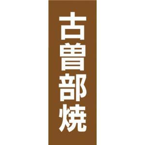 のぼり 揚げ物 佐賀牛メンチカツ のぼり旗|sendenjapan