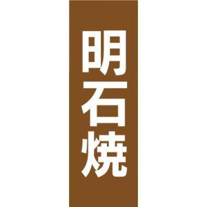 のぼり 揚げ物 宮崎牛メンチカツ のぼり旗 sendenjapan