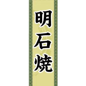 のぼり 揚げ物 宮崎牛メンチカツ 当店自慢の美味しいメンチカツ のぼり旗 sendenjapan