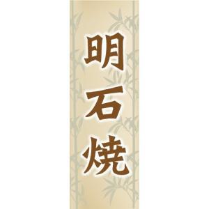 のぼり 揚げ物 宮崎牛メンチカツ 当店自慢の美味しいメンチカツ のぼり旗|sendenjapan