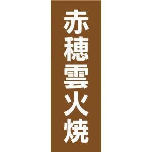 のぼり 揚げ物 石垣牛メンチカツ のぼり旗 sendenjapan