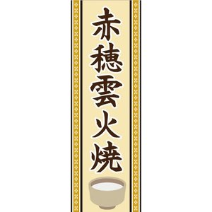 のぼり 揚げ物 石垣牛メンチカツ 美味しいメンチカツ のぼり旗|sendenjapan