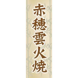のぼり 揚げ物 石垣牛メンチカツ 当店自慢の美味しいメンチカツ のぼり旗|sendenjapan