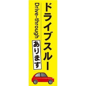 のぼり 飲食店 告知 イベント ドライブスルー あります のぼり旗|sendenjapan