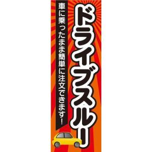 のぼり 飲食店 告知 イベント ドライブスルー 簡単に注文できます! のぼり旗|sendenjapan