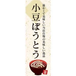 のぼり ほうとう 小豆ぼうとう 当店自慢の美味しい逸品 のぼり旗 sendenjapan