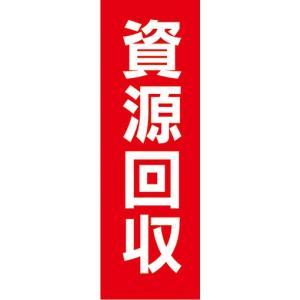 のぼり リサイクル リユース 資源回収 のぼり旗|sendenjapan