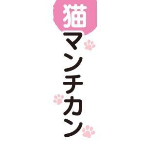 のぼり のぼり旗 マンチカン 猫 キャット|sendenjapan