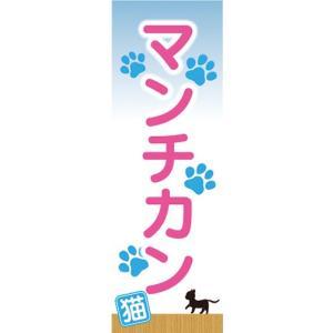 のぼり のぼり旗 マンチカン 猫 キャット Kitten|sendenjapan