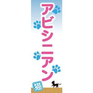 のぼり のぼり旗 アビシニアン 猫 キャット Kitten|sendenjapan