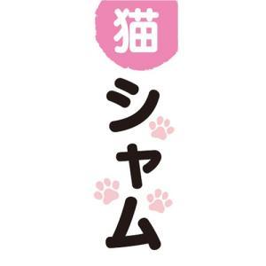 のぼり のぼり旗 アビシニアン 猫 シャム Kitten|sendenjapan