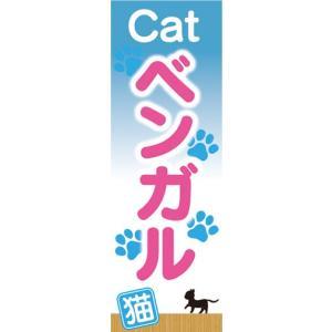のぼり のぼり旗 ベンガル 猫 Kitten|sendenjapan