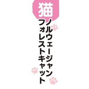 のぼり のぼり旗 ノルウェージャンフォレストキャット 猫 Kitten|sendenjapan