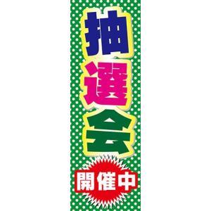 のぼり お祭り イベント 抽選会 開催中 のぼり旗|sendenjapan