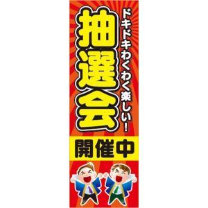 のぼり お祭り イベント 抽選会 開催中 ドキドキわくわく楽しい! のぼり旗|sendenjapan