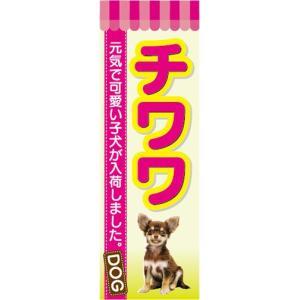 のぼり のぼり旗 チワワ 元気で可愛い子犬が入荷 ドッグ sendenjapan