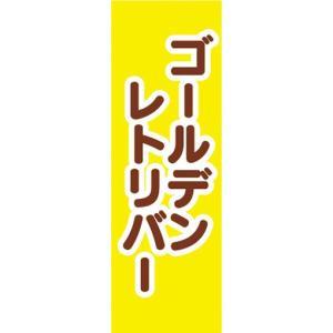 のぼり のぼり旗 ゴールデンレトリバー 犬 ドッグ sendenjapan