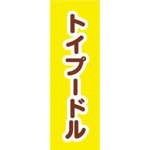 のぼり のぼり旗 トイプードル 犬 ドッグ sendenjapan