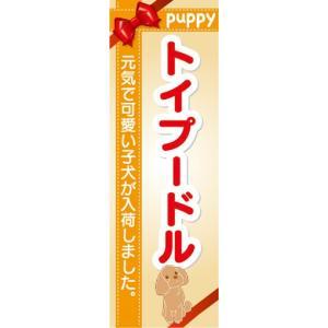 のぼり のぼり旗 トイプードル 可愛い子犬が入荷 ドッグ sendenjapan