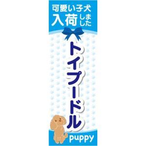 のぼり のぼり旗 トイプードル 可愛い子犬入荷 ドッグ sendenjapan