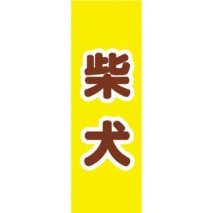 のぼり のぼり旗 柴犬 犬 ドッグ sendenjapan