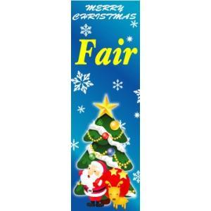 のぼり のぼり旗 MERRY CHRISTMAS Fair|sendenjapan