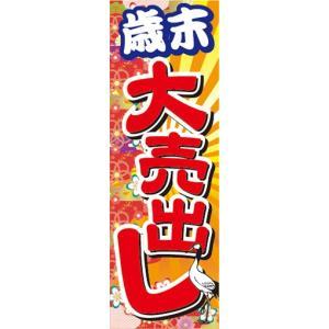 のぼり セール 歳末 大売出し 大売り出し のぼり旗|sendenjapan