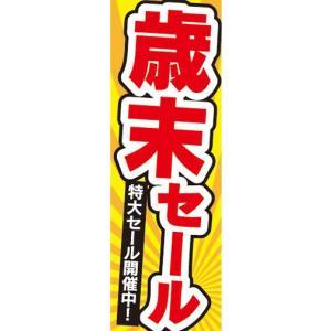 のぼり セール 特売 歳末セール 特大セール開催中! のぼり旗|sendenjapan