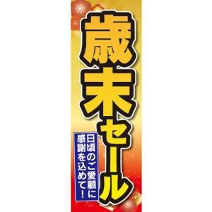 のぼり セール 特売 歳末セール 日頃のご愛顧に感謝を込めて! のぼり旗|sendenjapan