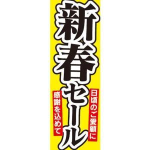のぼり セール お正月 新春セール 日頃のご愛顧に感謝を込めて のぼり旗|sendenjapan