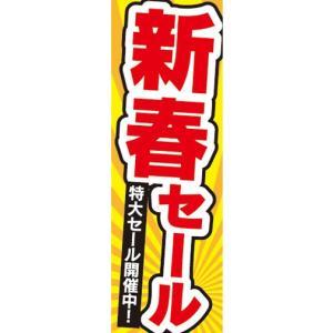 のぼり セール お正月 新春セール 特大セール開催中! のぼり旗|sendenjapan