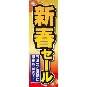 のぼり セール お正月 新春セール 日頃のご愛顧に感謝を込めて! のぼり旗|sendenjapan