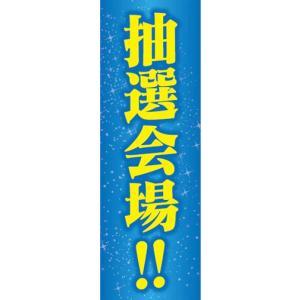 のぼり お祭り イベント 抽選会 抽選会場 のぼり旗|sendenjapan