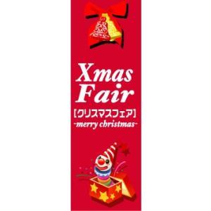のぼり のぼり旗 Xmas Fair クリスマスフェア|sendenjapan