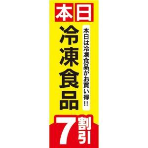 のぼり スーパーマーケット 本日 冷凍食品 7割引 のぼり旗|sendenjapan