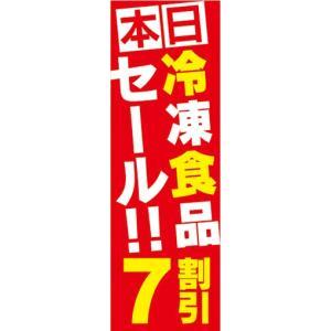 のぼり スーパーマーケット 本日 冷凍食品 セール 7割引 のぼり旗|sendenjapan